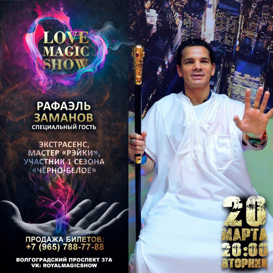 LOVE MAGIC SHOW 2018